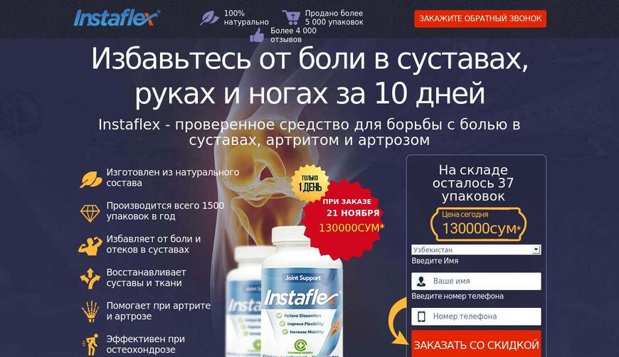 Капсулы для здоровья суставов Instaflex. Осторожно! Обман!!!