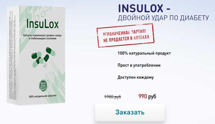 Insulox за 990р. — Обман!
