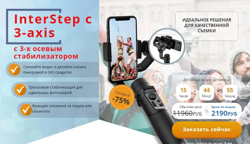 InterStep c 3-axis стабилизатор за 2190 рублей - Обман!