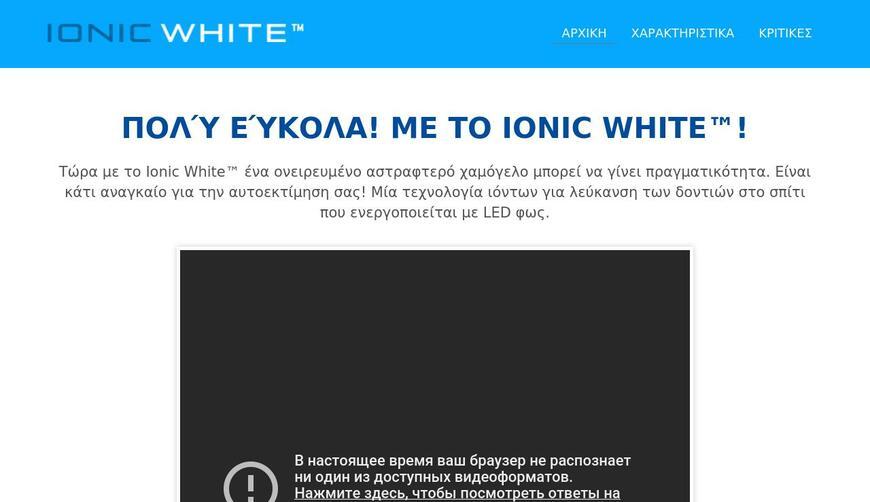 Ionic White™ — для отбеливания зубов в домашних условиях. Осторожно! Обман!!!