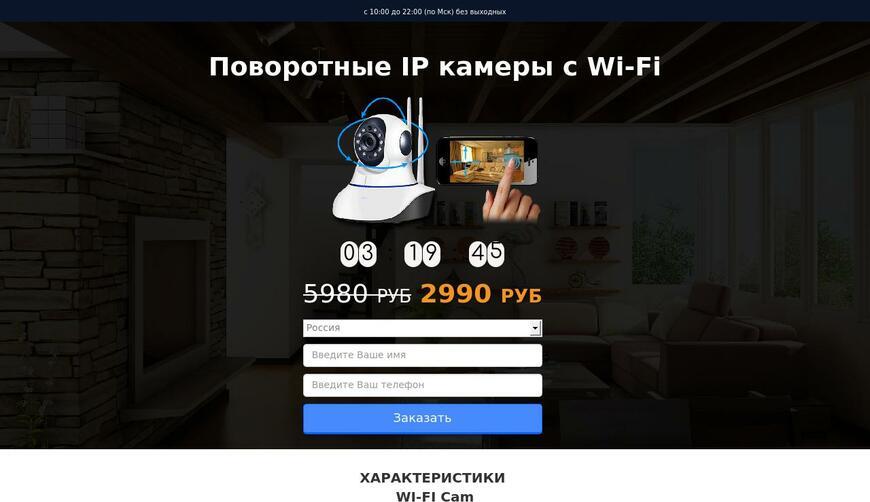 Поворотная IP камера с Wi-Fi. Осторожно! Обман!!!
