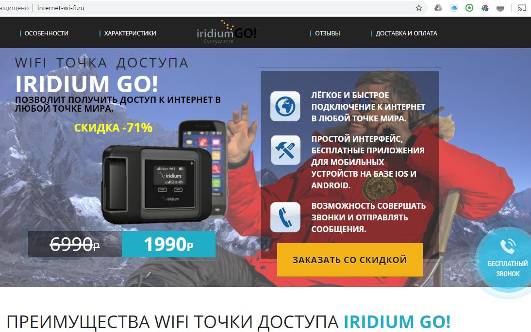 IRIDIUM GO за 1990 рублей!