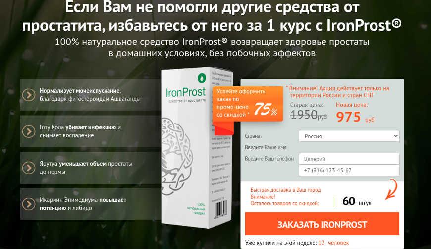 Разоблачение IronProst (Средство от Простатита)