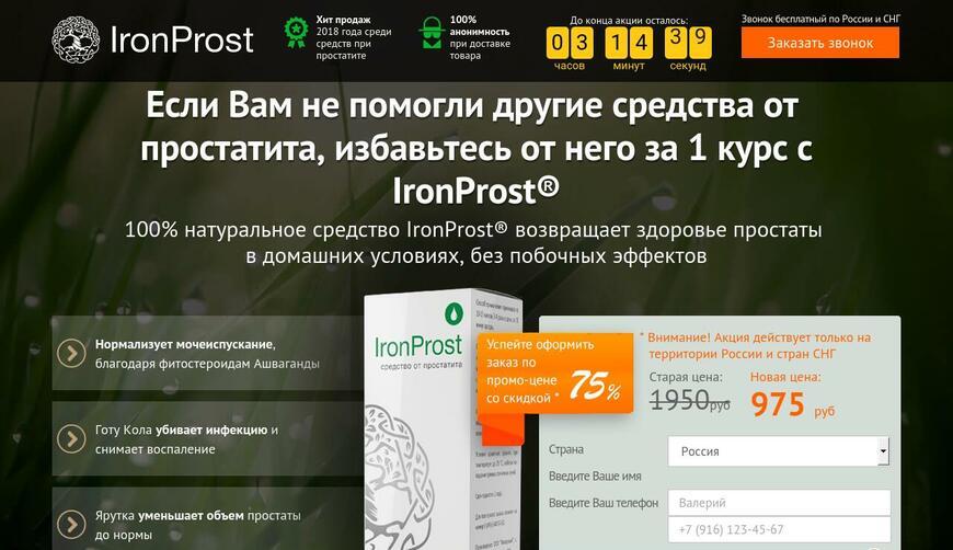 IronProst — средство от простатита. Осторожно! Обман!!!