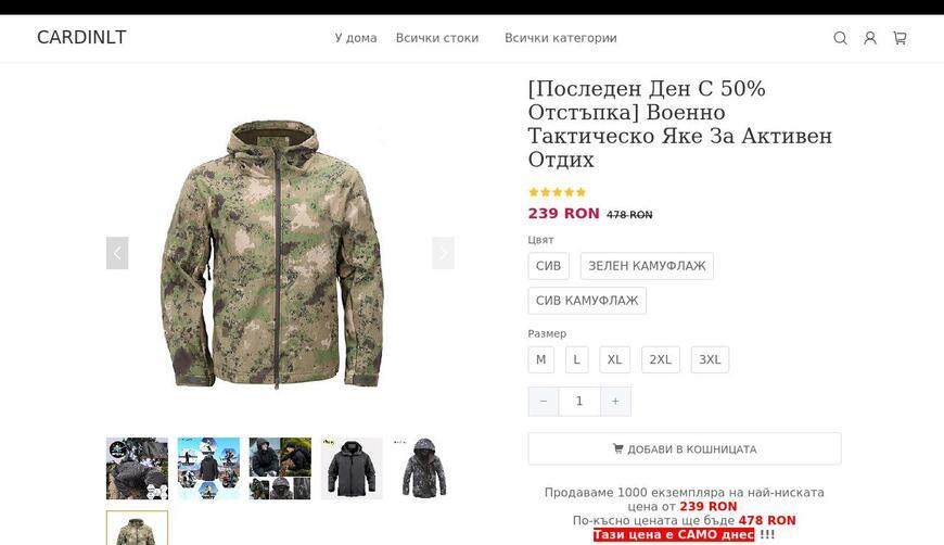 Tactical Jacket — куртка. Осторожно! Обман!!!
