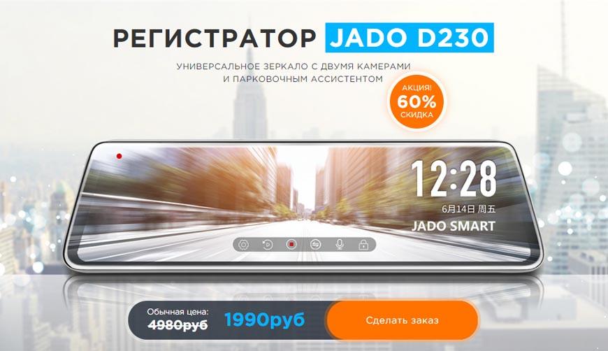 Видеорегистратор JADO D230 за 1990 рублей — Обман!