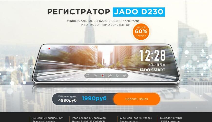 Видеорегистратор JADO D230 за 1990 руб. Осторожно! Обман!!!