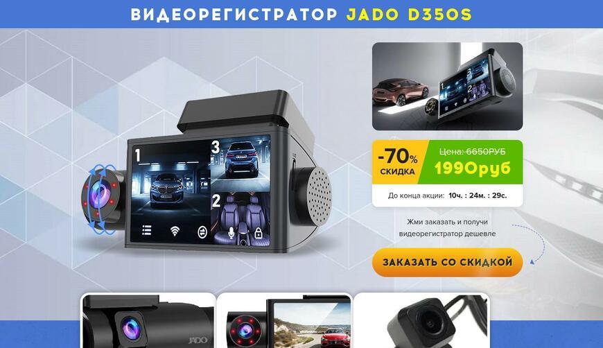 Видеорегистратор JADO D350S. Осторожно! Обман!!!