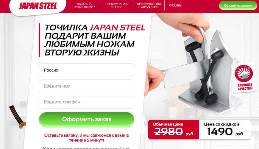 Разоблачение Japan Steel (Точилка для Ножей)