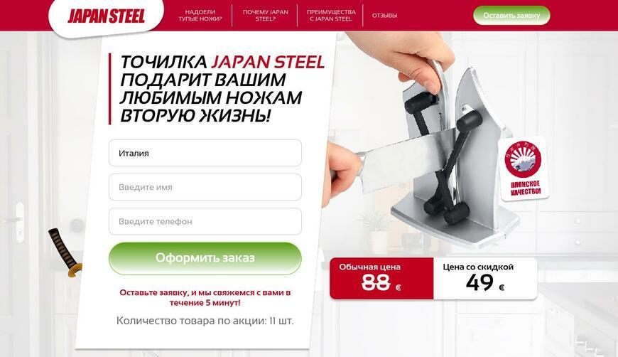 Ножеточка Japan Steel. Осторожно! Обман!!!