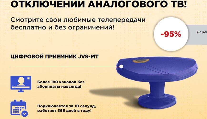 Цифровой приёмник JVS-MT за 99 рублей — Обман!