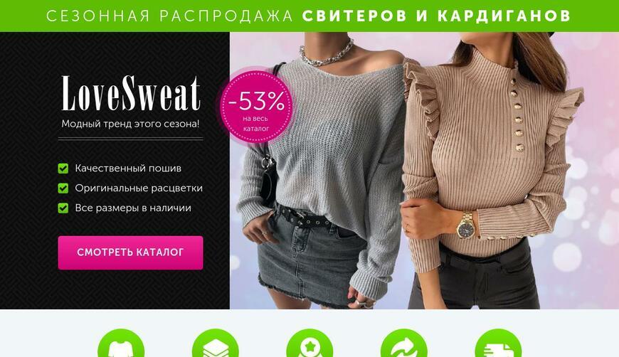 Женские свитера с кардиганами. Осторожно! Обман!!!