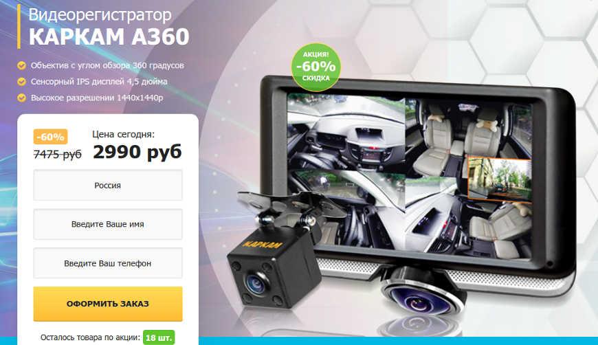 Разоблачение видеорегистратора Каркам А360