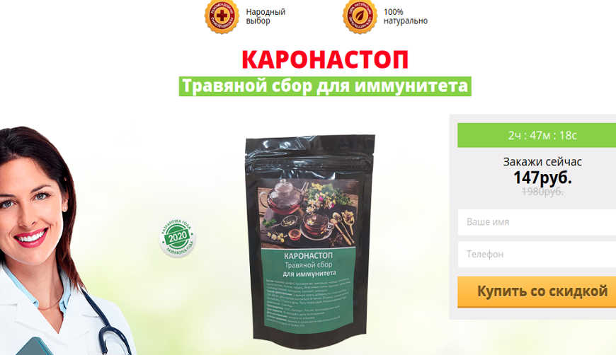 Травяной сбор для иммунитета Кароностоп за 147р. Обман!