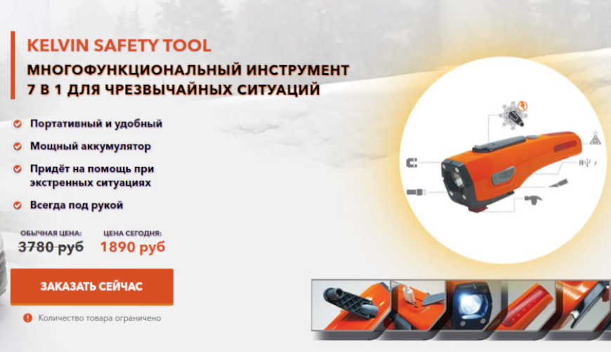 Kelvin Safety Tool за 1890р. — Обман!