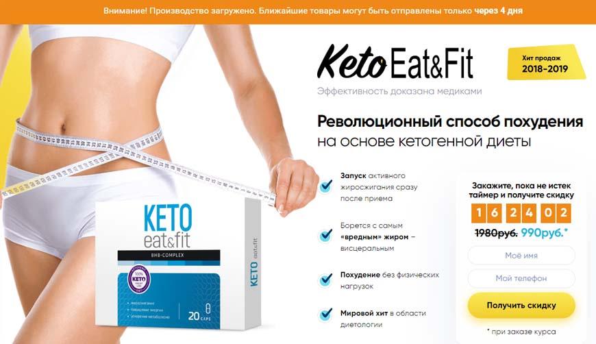 Keto Eat & Fit за 990р. Обман!