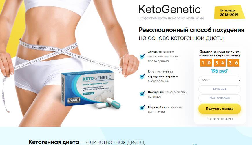 Капсулы для похудения Keto Genetic за 196 рублей - Обман!