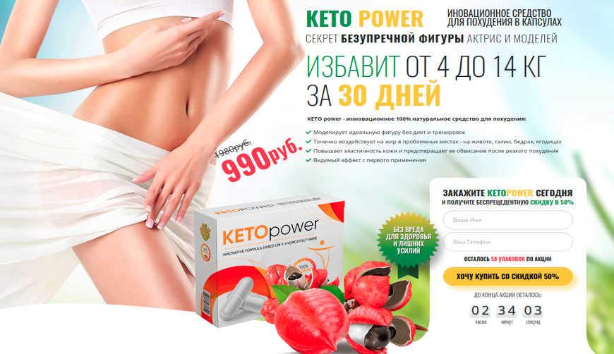 Капсулы Keto Power за 990р. Обман!