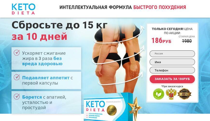 КЕТО-ДИЕТА капсулы для похудения за 186 руб. Осторожно! Обман!!!
