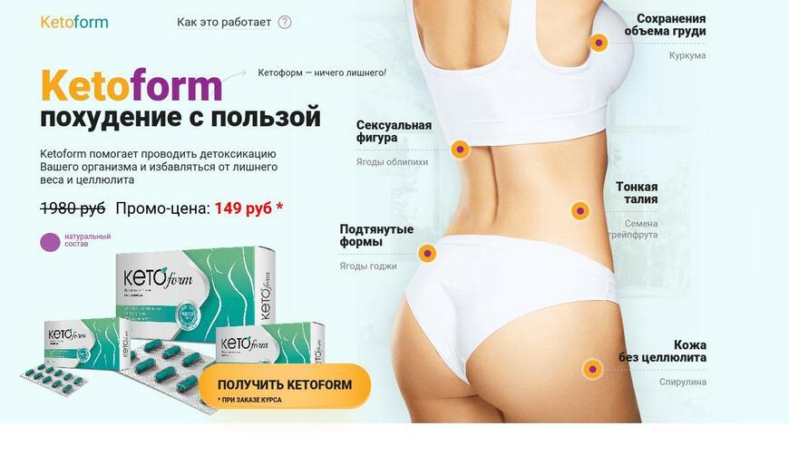 Ketoform — похудение на основе кетогенеза за 149 руб.. Осторожно! Обман!!!