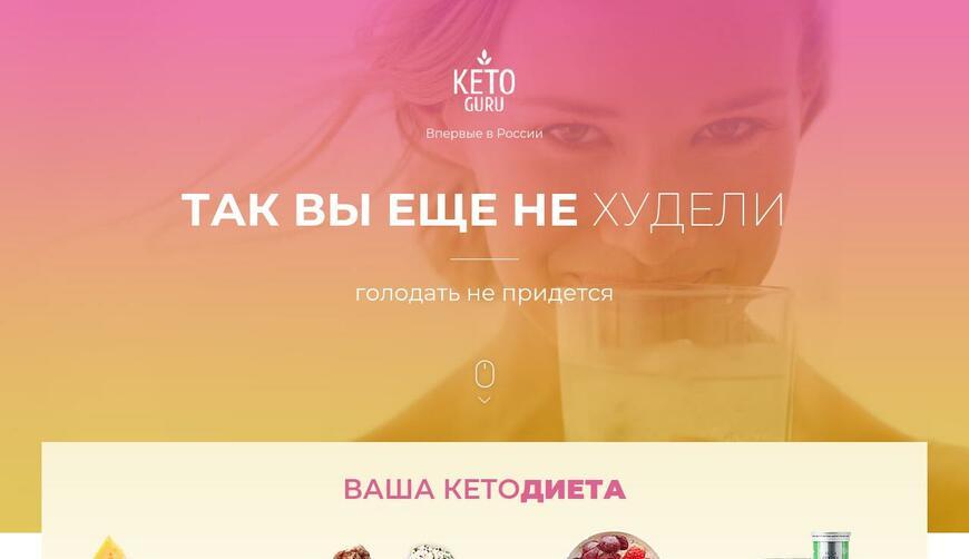 KETO GURU  — средство для сжигания жира 149 руб.. Осторожно! Обман!!!