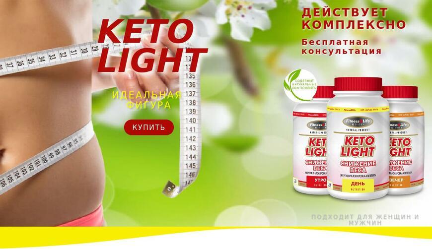 Средство для похудения KETO LIGHT — 99 руб.. Осторожно! Обман!!!