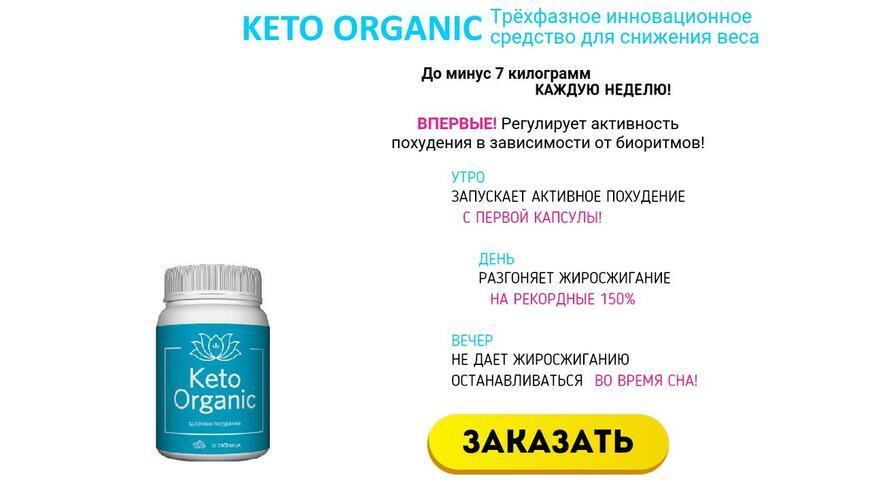 Keto Organic — таблетки для похудения за 196 руб.. Осторожно! Обман!!!