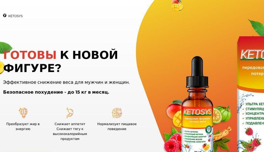 Ketosys — капли для похудения за 0 руб.. Осторожно! Обман!!!