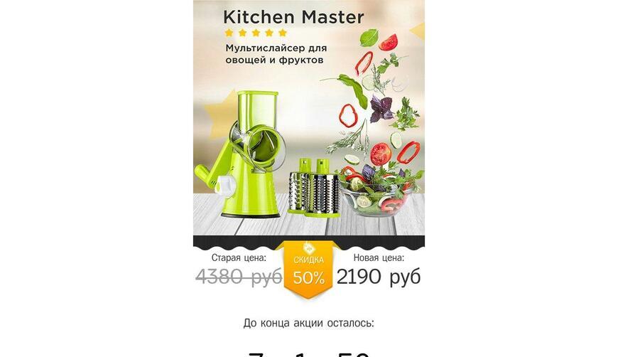 Мультислайсер для овощей и фруктов Kitchen Master. Осторожно! Обман!!!