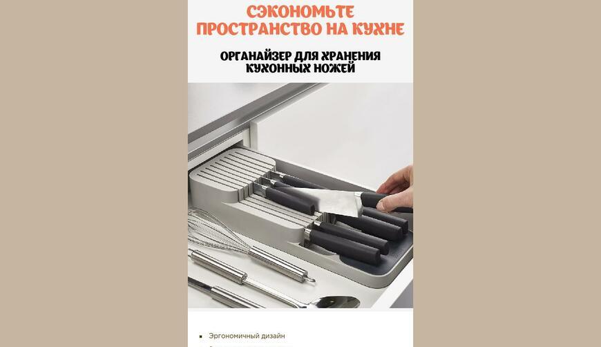 Органайзер для ножей. Осторожно! Обман!!!