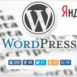 Кнопки социальных сетей без плагинов в WordPress. Блок «Поделиться» от Яндекс API