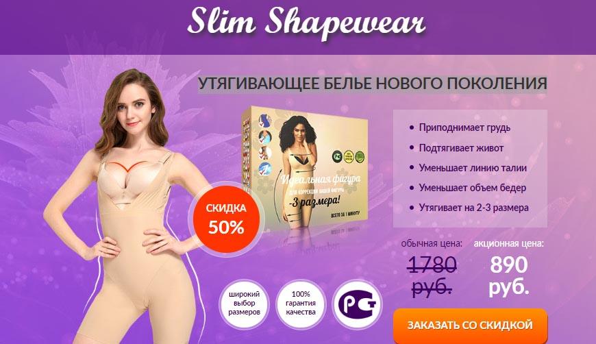 Комбидресс Slim Shapewear за 890 рублей - Обман!