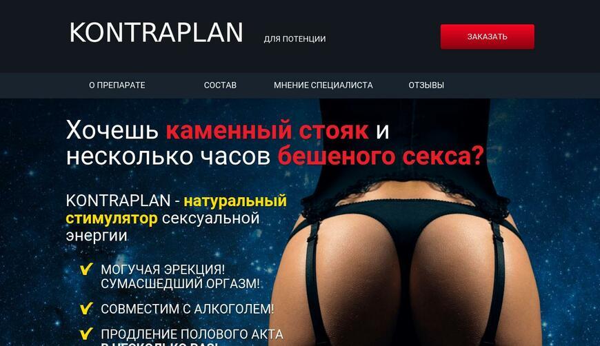 Kontraplan препарат для потенции Бесплатно. Осторожно! Обман!!!