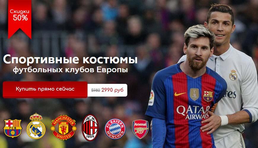 Спортивные костюмы футбольных клубов Европы за 2990р. — Обман!