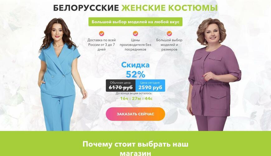 Белорусские женские костюмы. Осторожно! Обман!!!