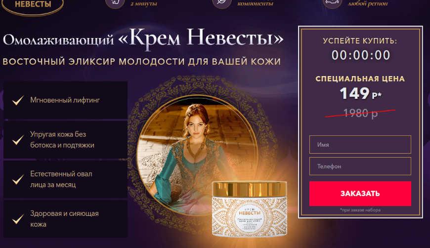 Крем Невесты за 149р. — Обман!