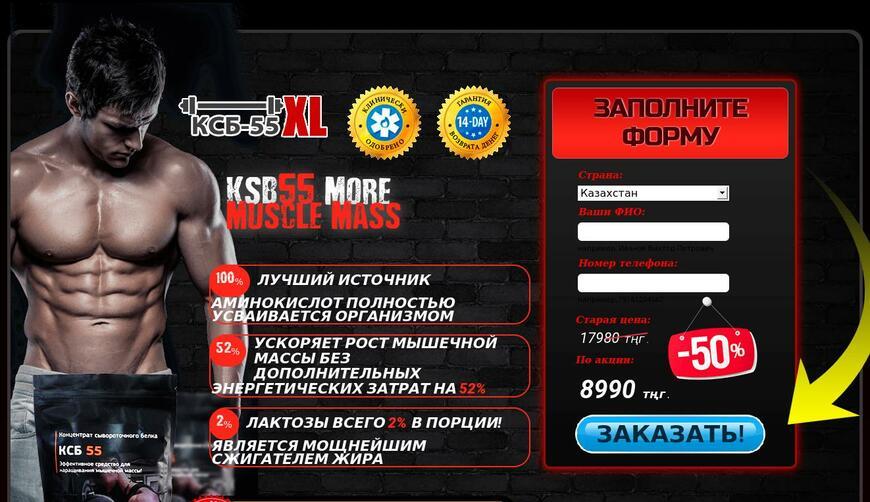 КСБ 55 — спортивное питание. Осторожно! Обман!!!