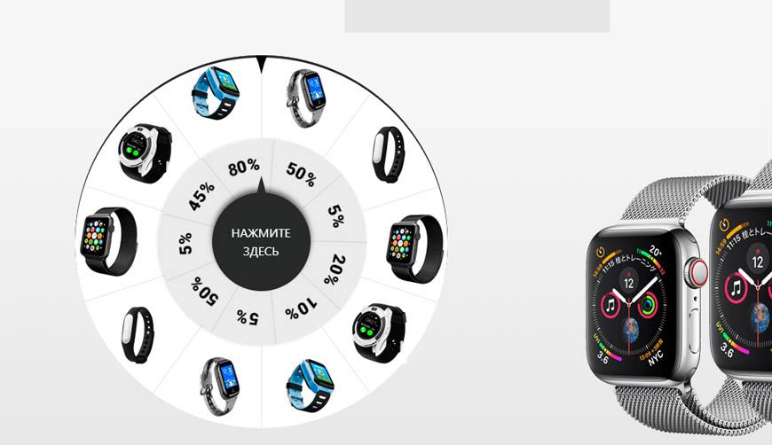 Розыгрыш купонов Apple Watch Series 3, скидка 80% — Лохотрон!