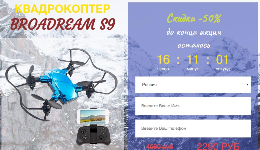 Квадрокоптер Broadream S9 за 2290р. — Обман!