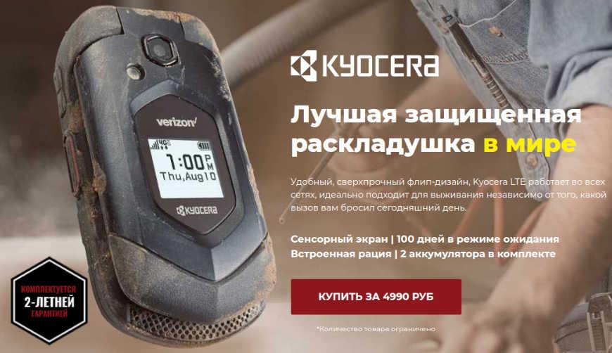 Kyocera за 4990р. — Обман!
