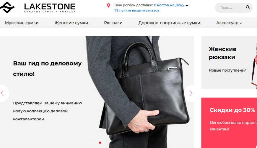 Надёжные интернет-магазины сумок и аксессуаров