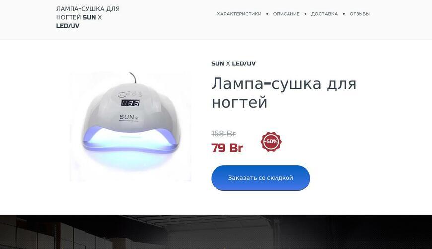Лампа-сушка для ногтей SUN Х  LED/UV. Осторожно! Обман!!!