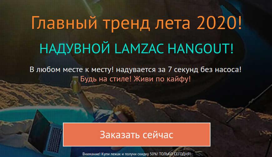 Разоблачение LAMZAC HANGOUT (Надувной Диван)