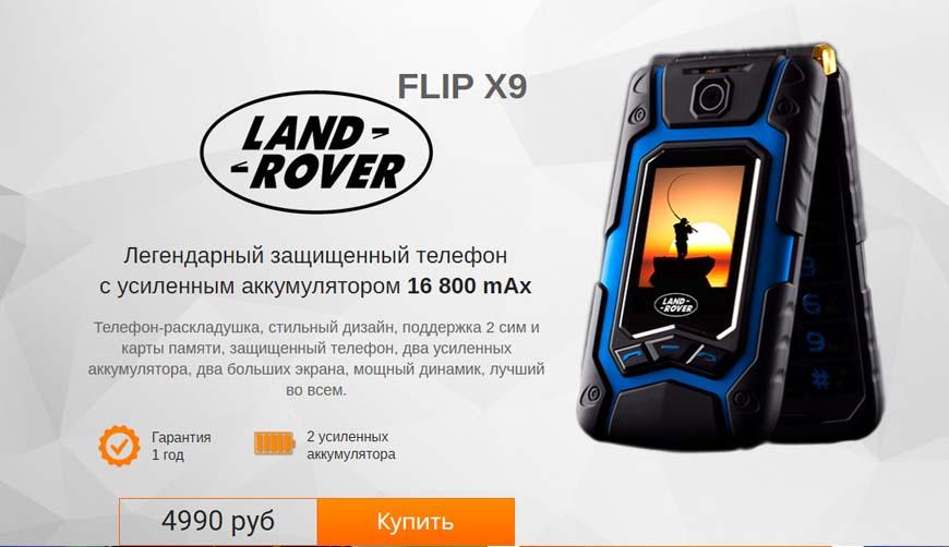 Land Rover X9 Flip за 4990р. Разоблачение!