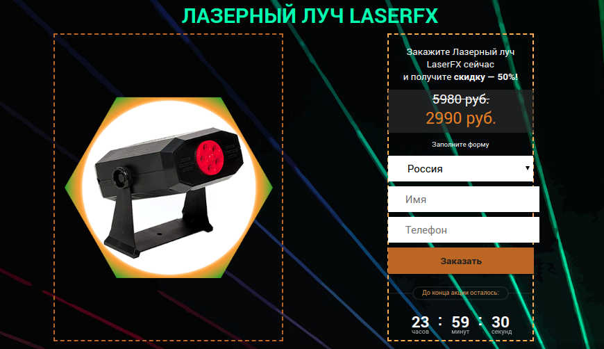 Разоблачение LaserFX (Лазерный Луч)