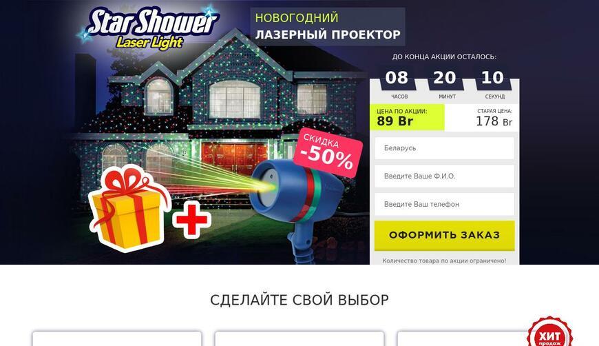 Лазерный проектор Star Shower Laser Light Projector + маска в подарок. Осторожно! Обман!!!