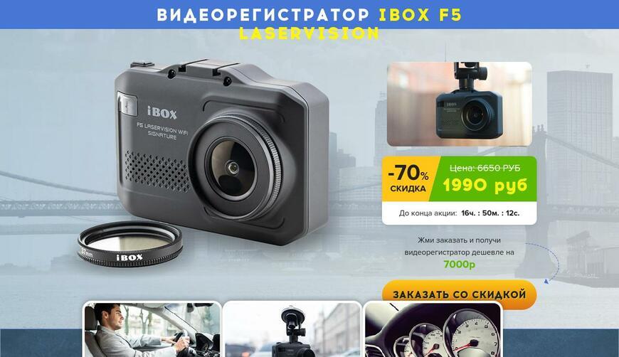 Видеорегистратор iBOX F5 Laservision. Осторожно! Обман!!!