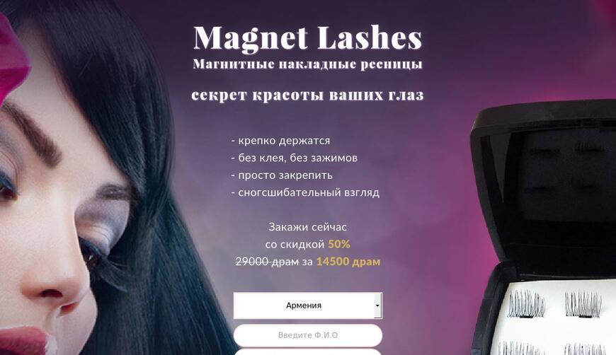 Magnet Lashes Магнитные накладные ресницы. Осторожно! Обман!!!
