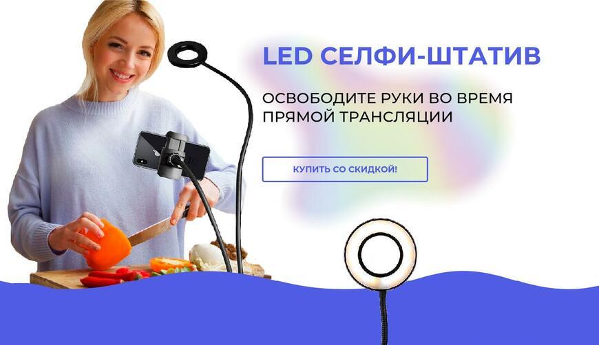 LED селфи-штатив. Осторожно! Обман!!!
