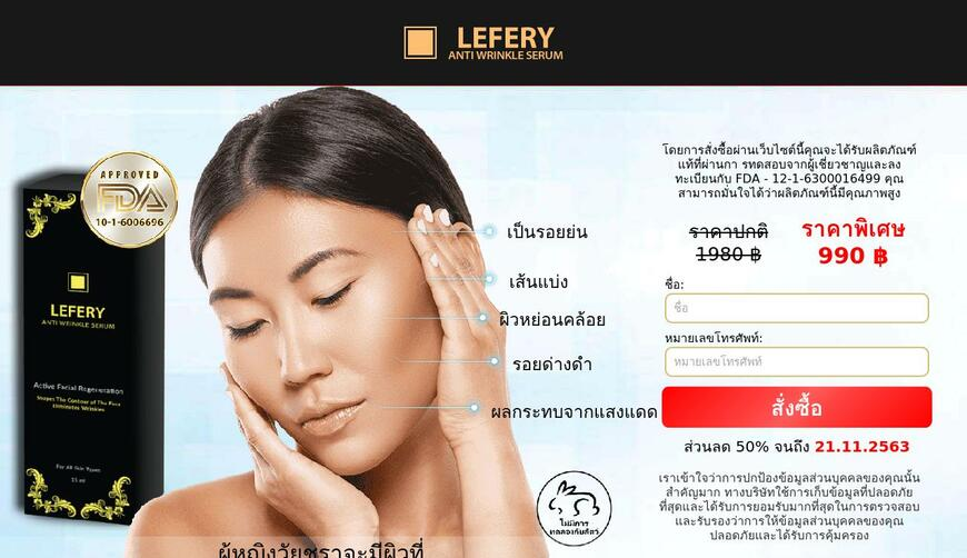 Lefery ACR — омолаживающая сыворотка. Осторожно! Обман!!!